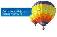 iForum собрал 7000 интернет-деятелей в Киеве