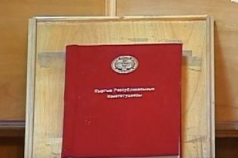 У Киргизстані не можуть знайти оригінал Конституції