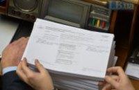 Разумков: закон об олигархах отправят в Венецианскую комиссию и в редакции второго чтения