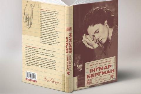 До 100-річчя Інґмара Берґмана вийдуть українські переклади трьох його книг