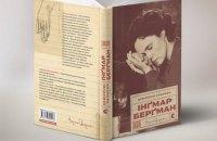 В год 100-летия Ингмара Бергмана выйдут украинские переводы его трех книг