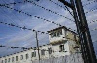В Пятихатской колонии в Днепропетровской области произошел бунт заключенных