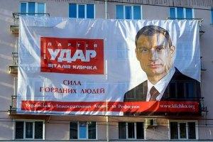 """""""УДАР"""" заявив про масове псування своїх передвиборних бордів"""