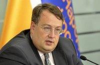 Геращенко: Наказ на обстріл житлових кварталів Донецька надійшов з Москви