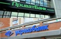 Продажа Укргазбанка запланирована на 2020 год, Приватбанка - на 2022 год