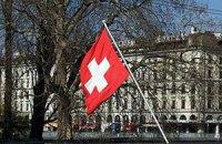 Швейцарія пообіцяла Україні грантів на $100 млн