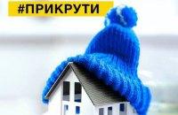 """Порошенко лично поддержал призыв """"Нафтогаза"""" уменьшить температуру в домах на один градус"""
