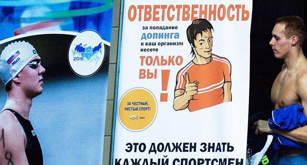 Баннер, посвященный борьбе с допингом