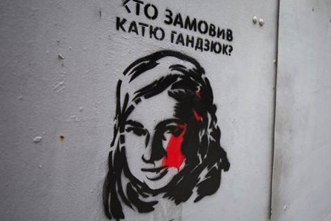 Следствию известно, кто заказал убийство Гандзюк, - Луценко