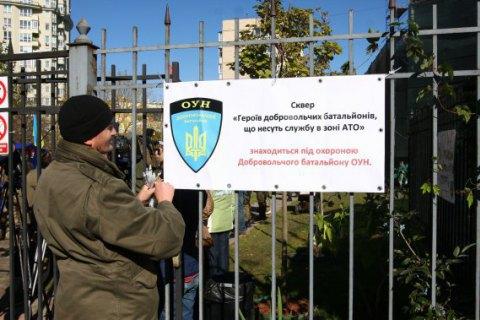 У Києві у відвойованому в забудовника сквері відкрили пам'ятний знак героям-добровольцям АТО