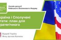 """Трансляція онлайн дискусії """"Україна і Сполучені Штати: план для стратегічного партнерства"""""""