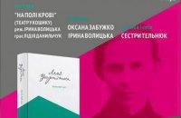 У Києві пройде літературно-сценічне дійство, присвячене п'єсам Лесі Українки