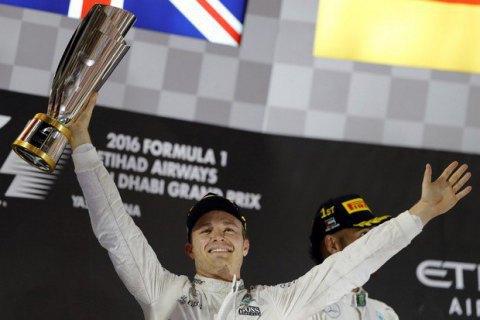 Чемпіон Формули-1 Ніко Росберг оголосив про завершення кар'єри