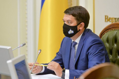 Разумков подписал закон о парламентском контроле за приватизацией госимущества