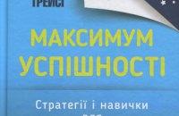 Передвесняний переворот: книги, які змінюють життя