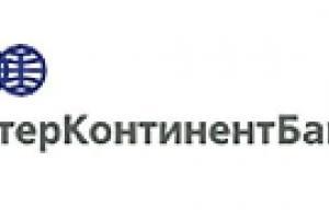 """НБУ завершил ликвидацию """"Интерконтинентбанка"""""""