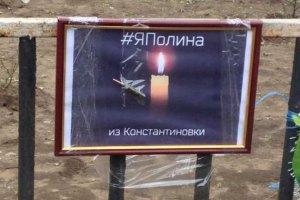 Затримано ще двох учасників заворушень у Костянтинівці