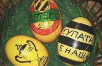 В Болгарии футбольный рефери произвел жребий с помощью пасхальных яиц