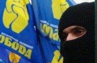 """Днепропетровские коммунисты потребовали от Януковича запретить """"Свободу"""""""