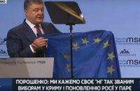 Порошенко показал в Мюнхене простреленный флаг ЕС, привезенный с Донбасса
