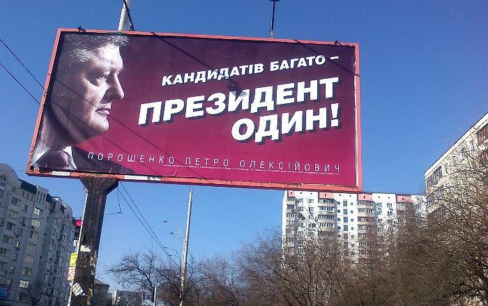 Білборд Петра Порошенка