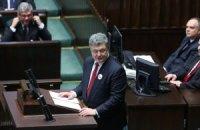 Порошенко начал выступление в Сейме на польском языке