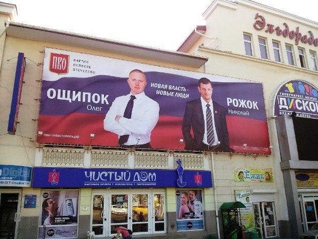 Агитация в Севастополе