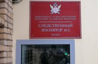"Поранених українських моряків перевели до ""Лефортово"""