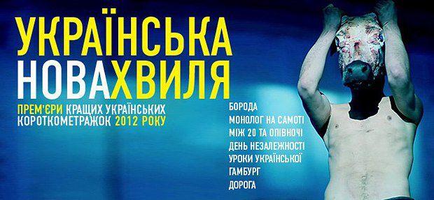 Украинская новая волна, будем надеяться, не ограничится этими семью фильмами