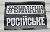 """Біля офісу телеканалу """"Інтер"""" провели акцію з вимогою припинити транслювати російську пропаганду"""