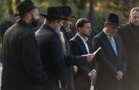 Зеленський після скандалу прийшов до Бабиного Яру з рабинами
