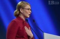 Тимошенко показала доходи за 2019 рік