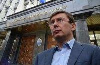 Луценко возбудил три уголовных дела из-за заявлений на ТКГ в Минске