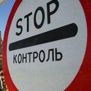 Придністровський кордон ставлять на подвійний замок