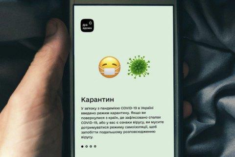 """Кабмин отменил обязательство устанавливать приложение """"Дій вдома"""" при возвращении из-за границы"""
