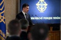 """Зеленський закликав зовнішню розвідку до """"амбітних проактивних дій"""""""