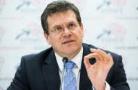 """Еврокомиссар: новый план """"Газпрома"""" обойти Украину не сработает"""