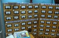 Влада в Херсоні вирішила об'єднати бібліотеки заради економії грошей