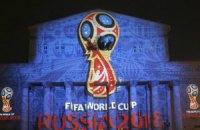 ФІФА інвестує $185 млн у ЧС у Росії