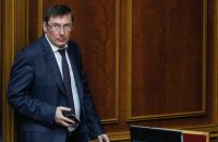 Луценко попросит Порошенко внести законопроект о поправках к закону о заочном осуждении для применения к Януковичу