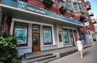 Кабмін увіллє в Ощадбанк 5,75 млрд гривень
