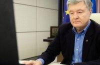 Порошенко: Зеленський зобов'язаний привезти із саміту НАТО ПДЧ для України