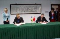 Центробанки Украины и Китая подписали соглашение о валютном свопе