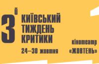 """На кинофестивале """"Киевская неделя критики"""" покажут классику голливудского кино"""