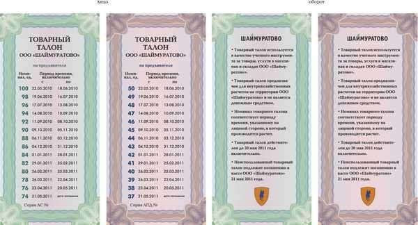 Пример товарных талонов в селе Шаймуратово (Башкирия, Россия)