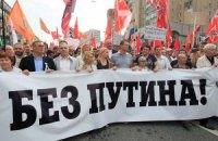 """Російська опозиція збирається на """"Марш мільйонів"""""""