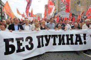 """Российская оппозиция собирается на """"Марш миллионов"""""""