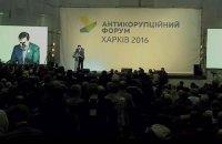 Саакашвили открыл в Харькове очередной антикоррупционный форум