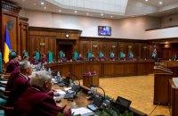 Конституционный Суд отказался открывать производство о полномочиях АРМА