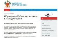 """На сайте """"кубанских казаков"""" разместили заявления против Путина"""